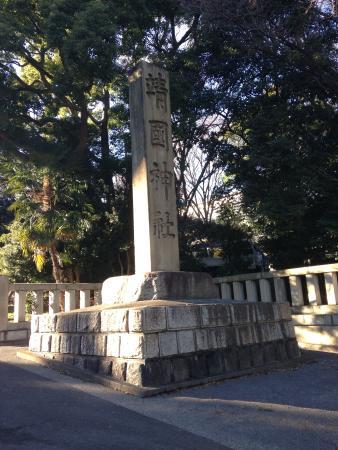 Yasukuni Shrine: 広大な敷地