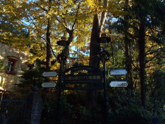 Ghibli Museum: ジブリ美術館ゲート