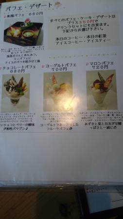 Yubokuminzoku : パフェのラインナップ