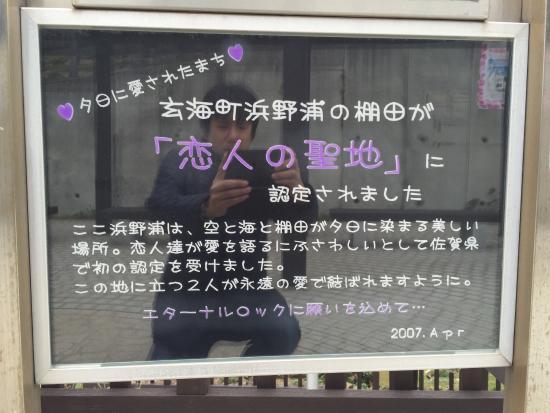 Genkai-cho, اليابان: photo1.jpg