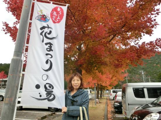 Toei Onsen Hanamatsuri no Yu