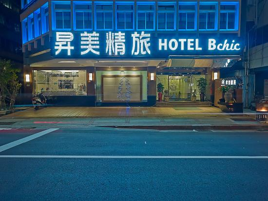 Beauty Hotels Taipei - Hotel Bchic : 外觀2