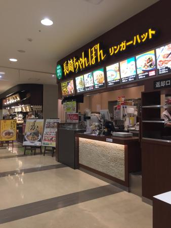 Ringer Hut Aeon Mall Nagoya Port