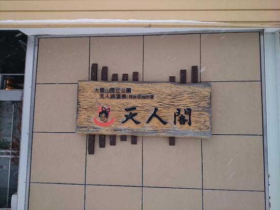 Tenninkaku Photo