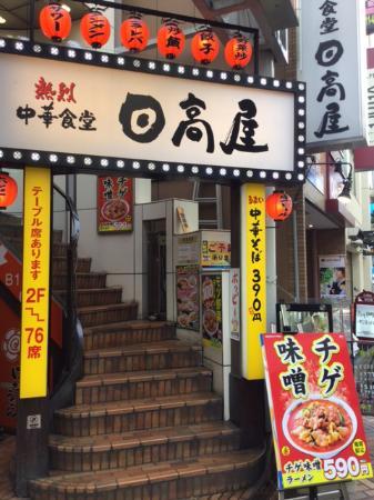 Hidakaya, Urawa Sakuraso-Dori