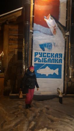 Russian Fishing Restaurant in Komarovo: P_20160103_180901_large.jpg