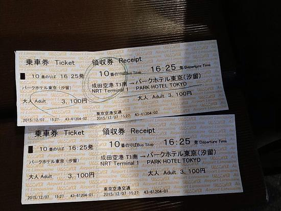 our bus tickets picture of narita airport transport narita rh tripadvisor ie
