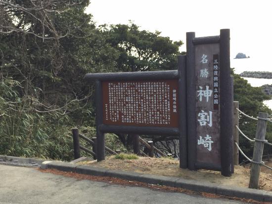 入り口 - 石巻市、神割崎自然公...