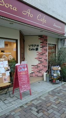 Sora-Ao Cafe