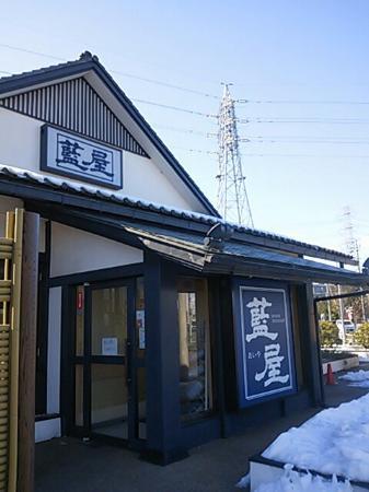 Aiya Higashimatsuyamaten