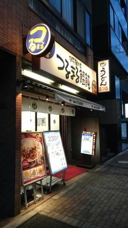 Tsurumaru Udon Daimon