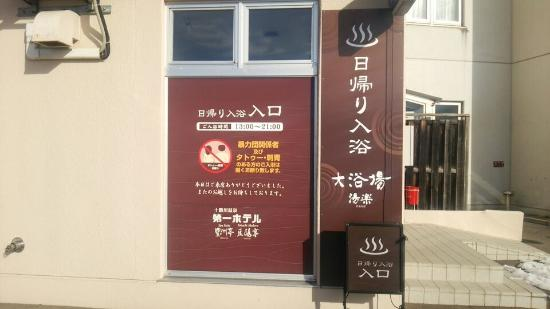 Bilde fra Otofuke-cho