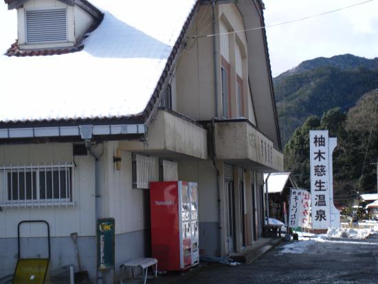 Yunogi Jisho Onsen: 柚木慈生温泉 隣接物品販売店
