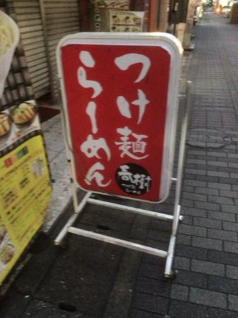 Tsukemen Ramen Haruki Chiba Chuo