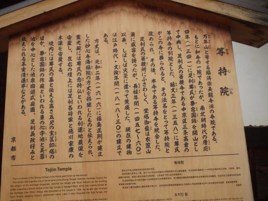 Toji-in Temple: 縁起駒札