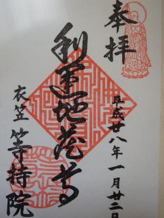 Toji-in Temple: 本日のご朱印