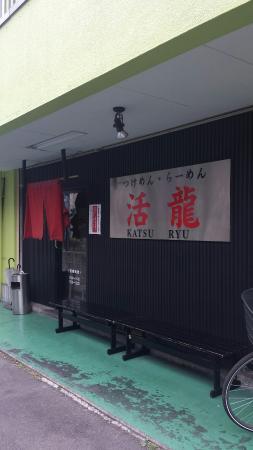 Tsukemen Ramen Katsuryu Takezono