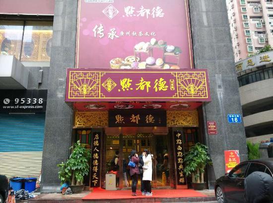 dian du de huacheng guangzhou restaurant reviews phone number rh tripadvisor com