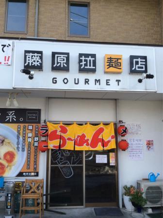 Fujiwara Ramen Restaurant