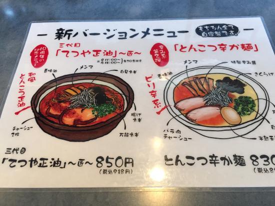 Ramentetsuya Hiraokaten: photo1.jpg