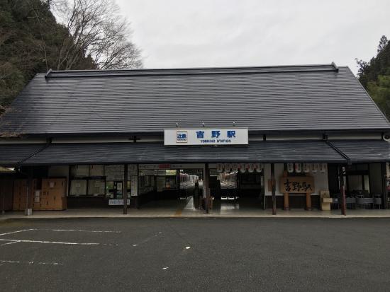 Yoshino: photo0.jpg