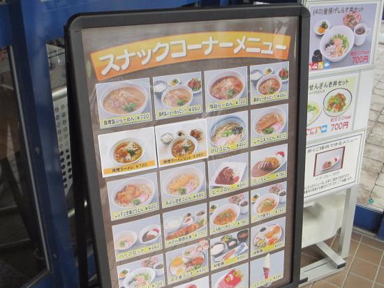 Iyo, Japan: 伊予灘サービスエリア(上り線)フードコート
