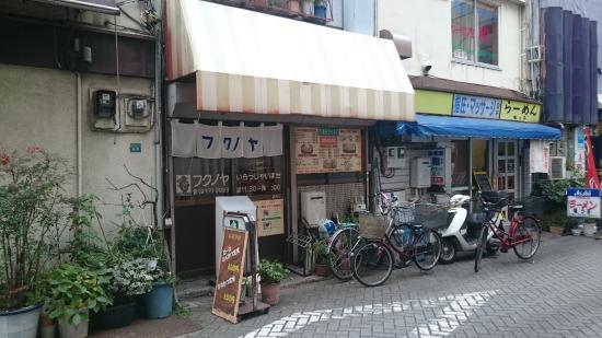 Fukunoya