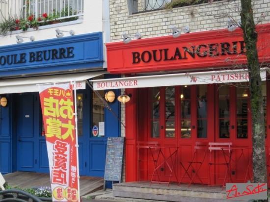 Boule Beurre Boulangerie Bild