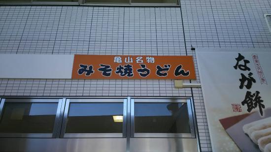 Kameyama, Japonia: DSC_0480_large.jpg