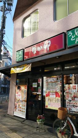 Nakau Sakaisujisuomachi