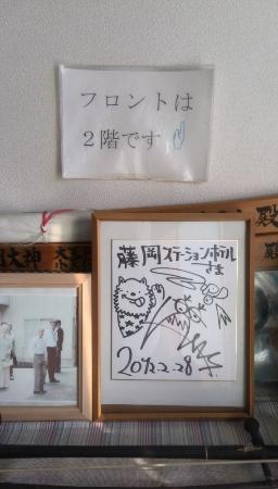 Fujioka, Japan: 貼り紙