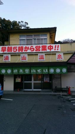 Minatoyama Onsen