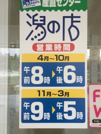 Ogata-mura, Japan: photo1.jpg