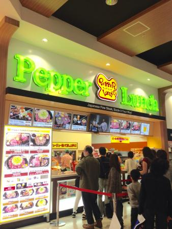 Pepper Lunch Aeon Mall Musashimurayama