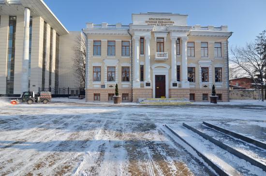 Krasnodar Regional Library A.S. Pushkin
