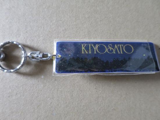 Kiyosato Kogen: 土産のキーホルダー
