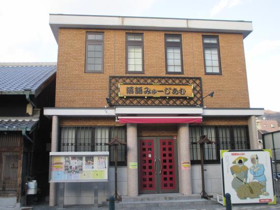 Rakugo Museum