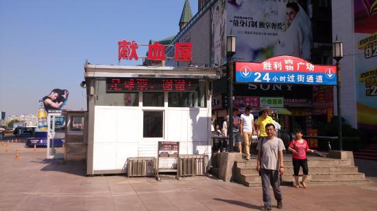 Zhuanghe, China: 献血屋?いえ、勝利広場への入り口です!