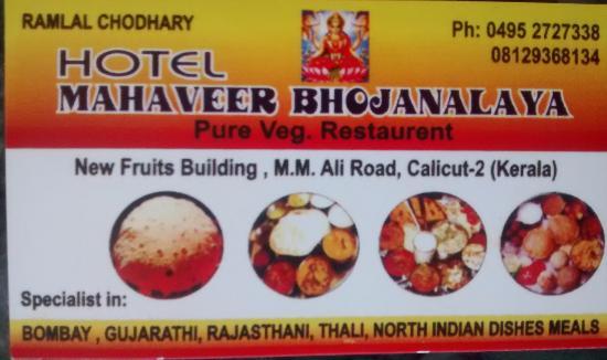Hotel Mahaveer Bhojanalaya