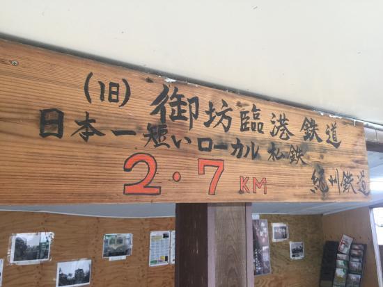 Gobo, ญี่ปุ่น: photo1.jpg