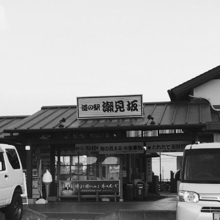 Kosai, Japonya: 【  眺めのよい道の駅。】