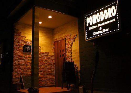 Dining Bar Pomodoro: 入口
