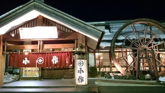 Kosaku Hoto Kosaku, Kawaguchiko Photo