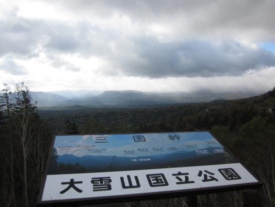 Kato-gun Photo