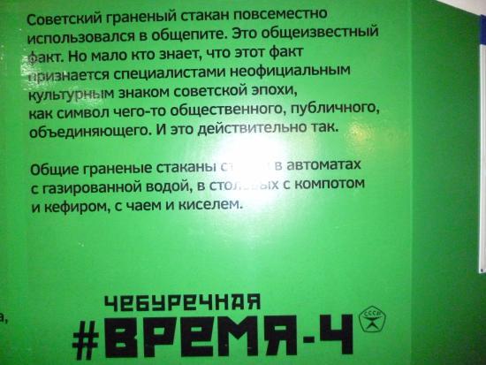 Vremya-CH: Время-Ч