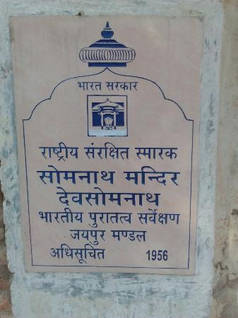 Dungarpur, الهند: Dev somnath