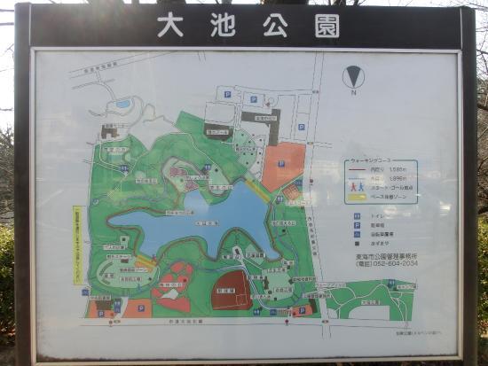 Oike Park Photo