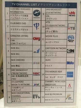 No English TV channels - Picture of Club Med Sahoro Hokkaido