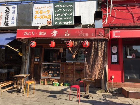 Hideyoshi: 鎌倉やきとり 秀吉
