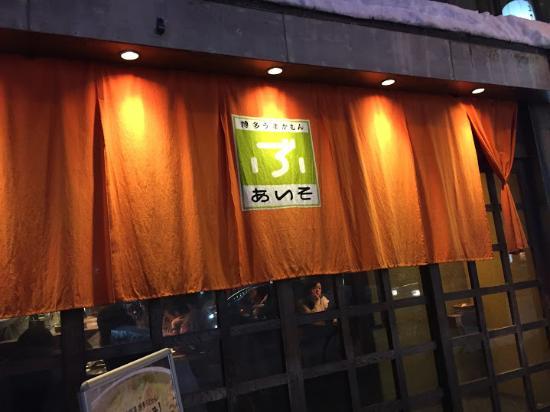 Hakata Umaimon Buaiso Minami3jo: お店